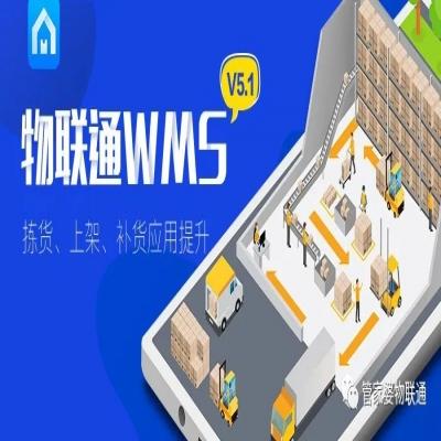 管家婆软件物联通WMS 5.1发版公告