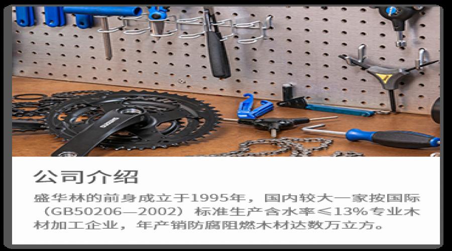 盛华林木材保护科技